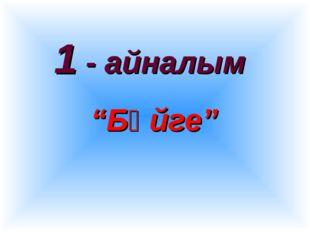 "1 - айналым ""Бәйге"""