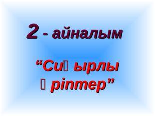 """2 - айналым """"Сиқырлы әріптер"""""""
