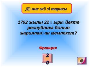 Дүние жүзі тарихы 20 1792 жылы 22 қыркүйекте республика болып жарияланған ме