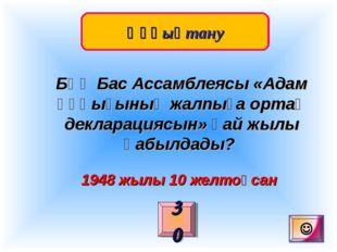 Құқықтану 30 БҰҰ Бас Ассамблеясы «Адам құқығының жалпыға ортақ декларациясын»