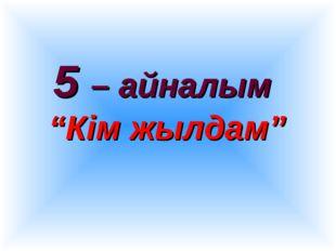 """5 – айналым """"Кім жылдам"""""""
