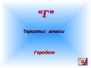 """Г"" Тарихтың атасы Геродот"