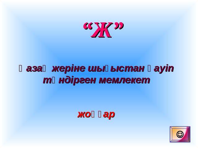 """""""Ж"""" Қазақ жеріне шығыстан қауіп төндірген мемлекет жоңғар"""