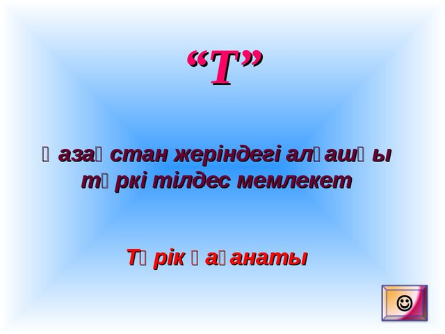 """""""Т"""" Қазақстан жеріндегі алғашқы түркі тілдес мемлекет Түрік қағанаты"""