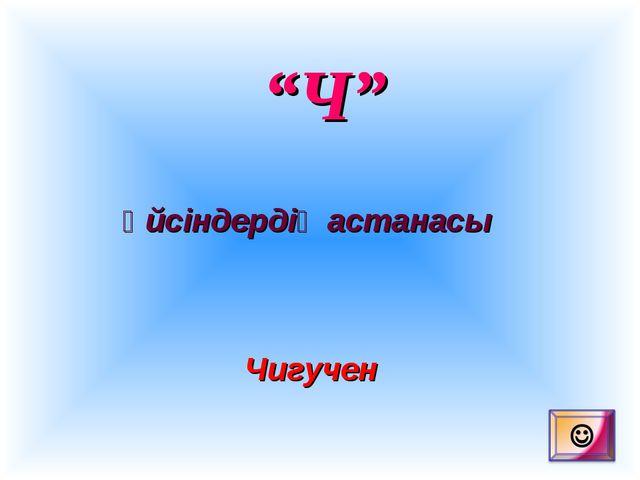 """""""Ч"""" Үйсіндердің астанасы Чигучен"""