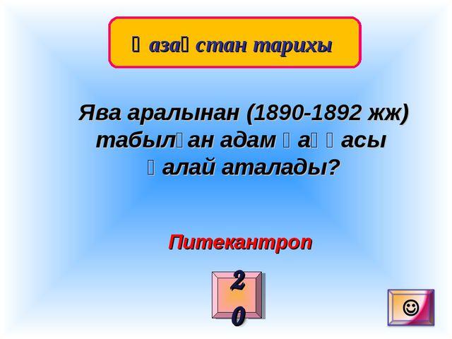 Қазақстан тарихы 20 Ява аралынан (1890-1892 жж) табылған адам қаңқасы қалай...