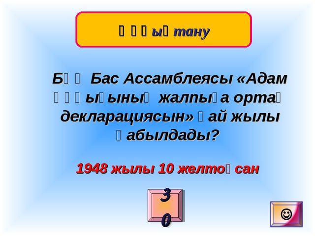 Құқықтану 30 БҰҰ Бас Ассамблеясы «Адам құқығының жалпыға ортақ декларациясын»...