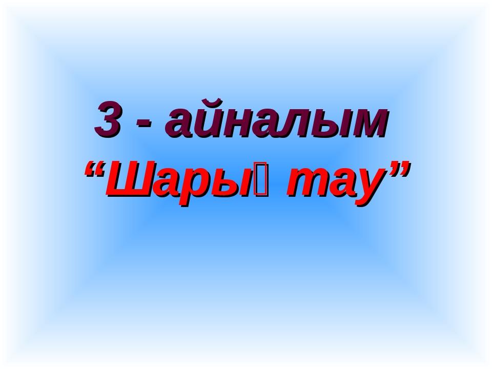 """3 - айналым """"Шарықтау"""""""