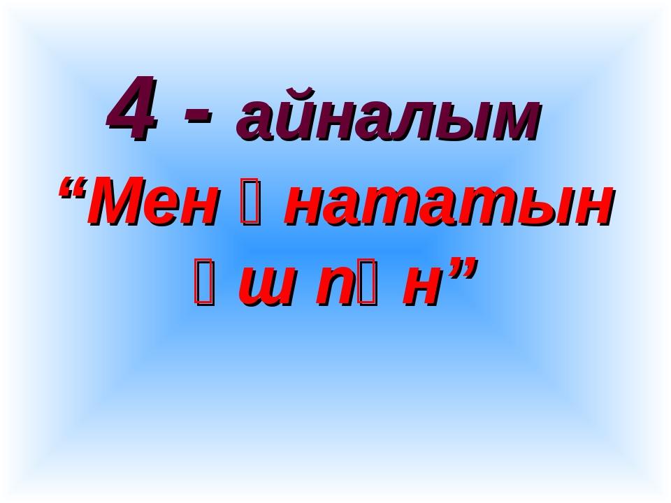 """4 - айналым """"Мен ұнататын үш пән"""""""