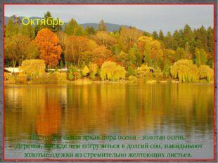 Наступает самая яркая пора осени - золотая осень. Деревья, прежде чем погрузи