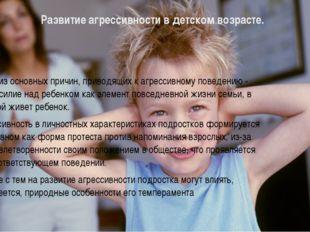 Развитие агрессивности в детском возрасте. Одна из основных причин, приводящи