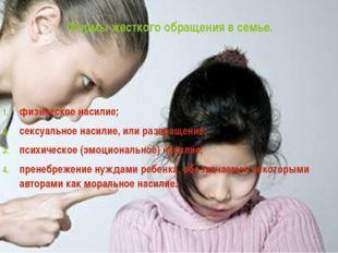 Формы жесткого обращения в семье. физическое насилие; сексуальное насилие, и