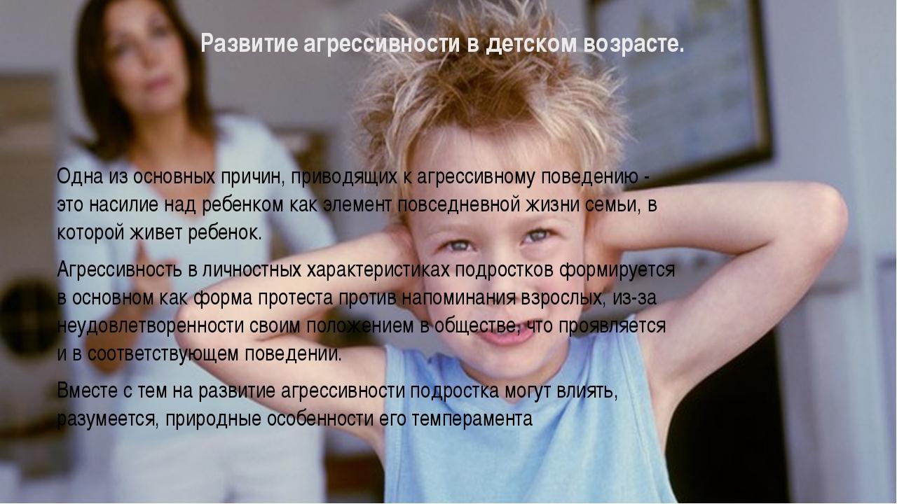 Развитие агрессивности в детском возрасте. Одна из основных причин, приводящи...