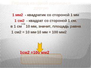 1 мм2 - квадратик со стороной 1 мм 1 см2 - квадрат со стороной 1 см. в 1 см 1