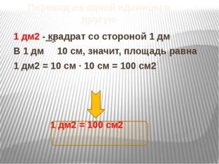 1 дм2 - квадрат со стороной 1 дм В 1 дм 10 см, значит, площадь равна 1 дм2 =