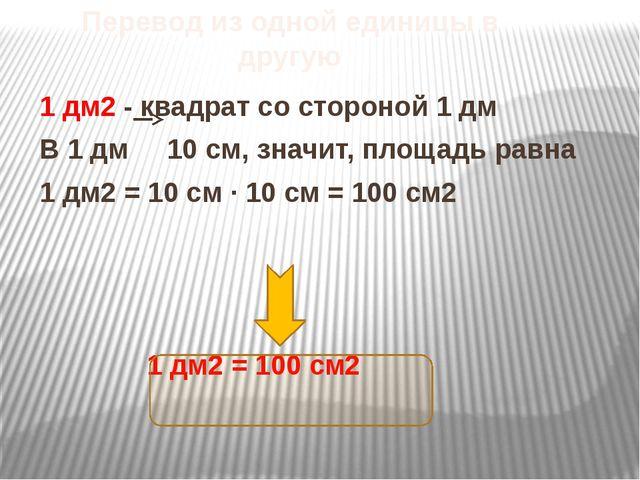 1 дм2 - квадрат со стороной 1 дм В 1 дм 10 см, значит, площадь равна 1 дм2 =...