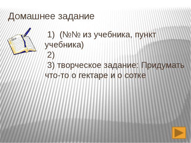 Домашнее задание 1) (№№ из учебника, пункт учебника) 2) 3) творческое задание...