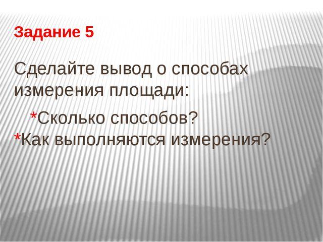 Задание 5 Сделайте вывод о способах измерения площади: *Сколько способов? *К...