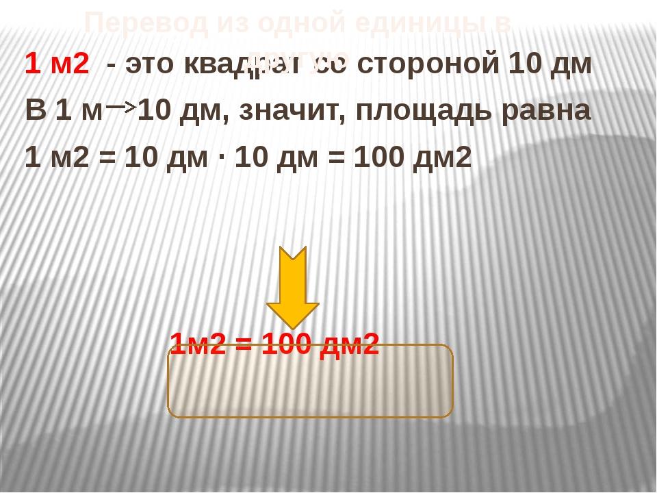 1 м2 - это квадрат со стороной 10 дм В 1 м 10 дм, значит, площадь равна 1 м2...