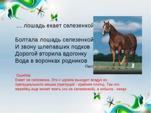 … лошадь екает селезенкой. Болтала лошадь селезенкой, И звону шлепавших под