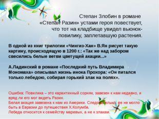 Степан Злобин в романе «Степан Разин» устами героя повествует, что тот на кла