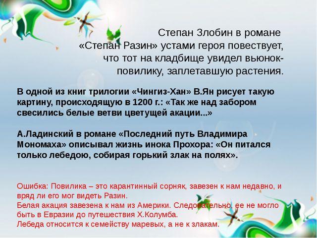 Степан Злобин в романе «Степан Разин» устами героя повествует, что тот на кла...