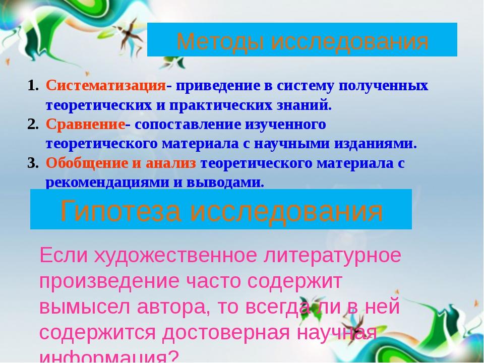 Методы исследования Систематизация- приведение в систему полученных теоретиче...