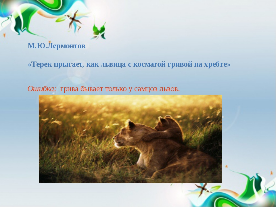 М.Ю.Лермонтов  «Терек прыгает, как львица с косматой гривой на хребте» Ошиб...