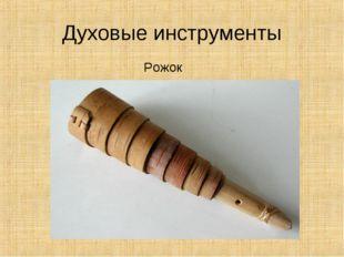 Духовые инструменты Рожок