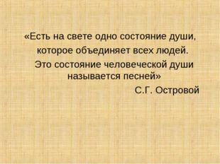 «Есть на свете одно состояние души, которое объединяет всех людей. Это состоя