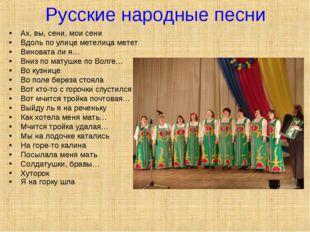 Русские народные песни Ах, вы, сени, мои сени Вдоль по улице метелица метет В