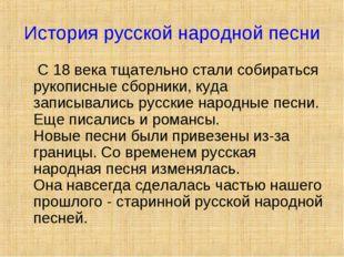 История русской народной песни С 18 века тщательно стали собираться рукописны