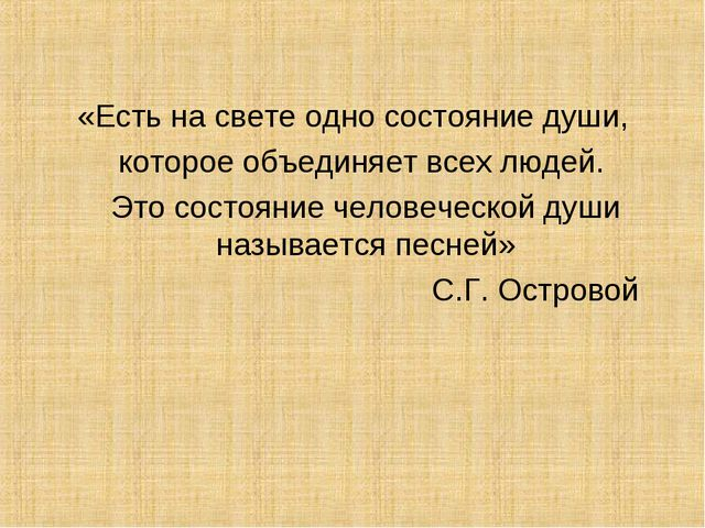«Есть на свете одно состояние души, которое объединяет всех людей. Это состоя...