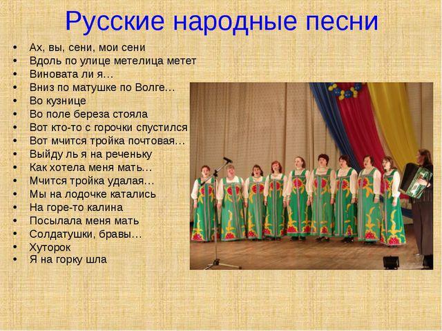 Русские народные песни Ах, вы, сени, мои сени Вдоль по улице метелица метет В...
