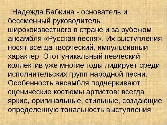 Надежда Бабкина - основатель и бессменный руководитель широкоизвестного в ст...