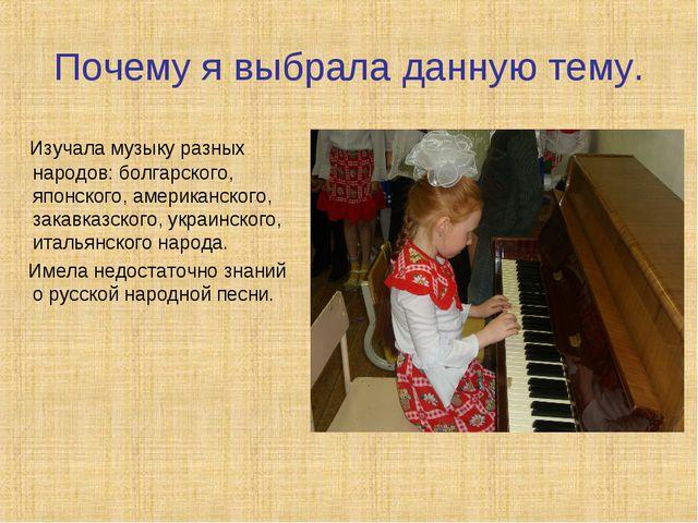 Почему я выбрала данную тему. Изучала музыку разных народов: болгарского, япо...