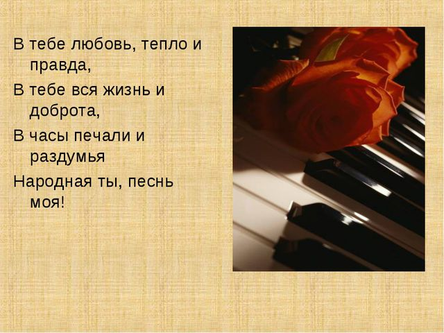 В тебе любовь, тепло и правда, В тебе вся жизнь и доброта, В часы печали и ра...