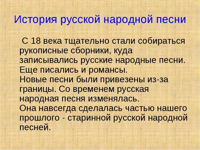 История русской народной песни С 18 века тщательно стали собираться рукописны...