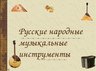 Русские народные музыкальные инструменты