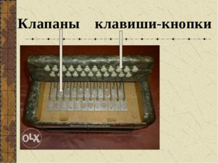 Клапаны клавиши-кнопки