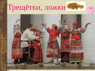 Трещётки, ложки С древнейших времён восточные славяне употребляли ударные инс