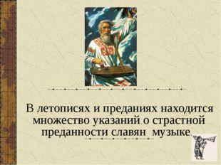 В летописях и преданиях находится множество указаний о страстной преданности