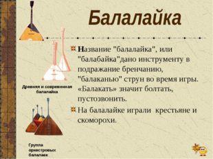 """Балалайка Название """"балалайка"""", или """"балабайка""""дано инструменту в подражание"""