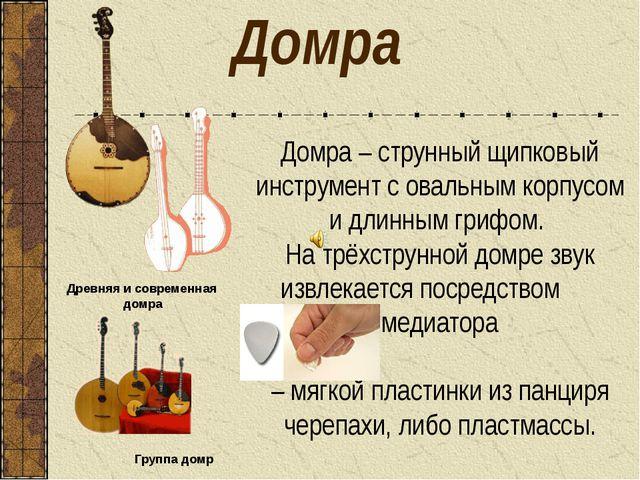 Домра Группа домр Древняя и современная домра Домра – струнный щипковый инстр...