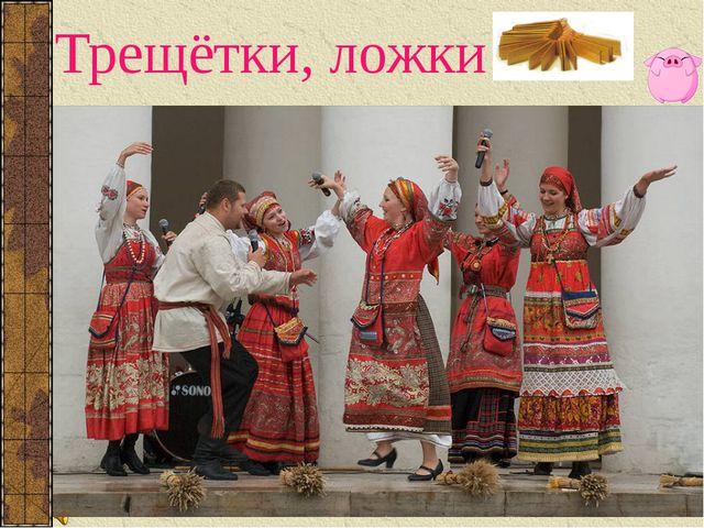 Трещётки, ложки С древнейших времён восточные славяне употребляли ударные инс...