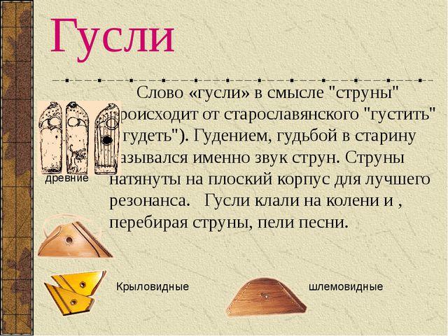 """Гусли Слово «гусли» в смысле """"струны"""" происходит от старославянского """"гуcтить..."""