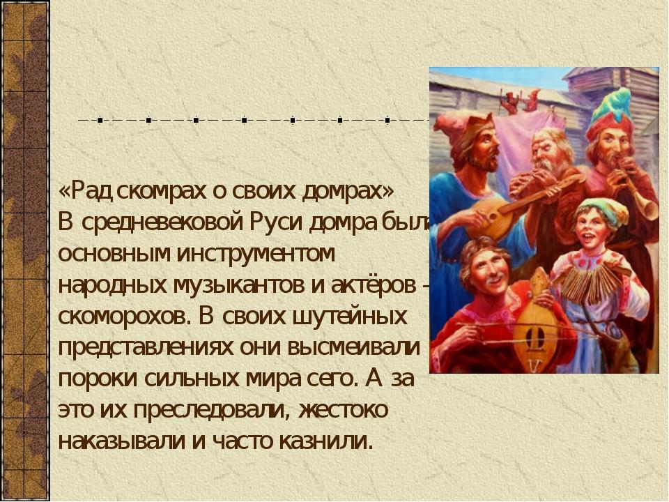 «Рад скомрах о своих домрах» В средневековой Руси домра была основным инструм...