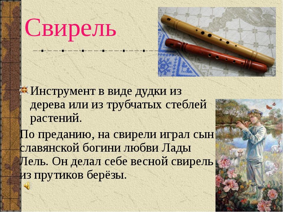 Свирель Инструмент в виде дудки из дерева или из трубчатых стеблей растений....