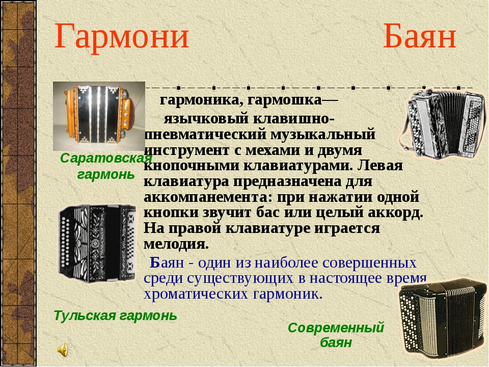Гармони Баян гармоника, гармошка— язычковый клавишно-пневматический музыкальн...