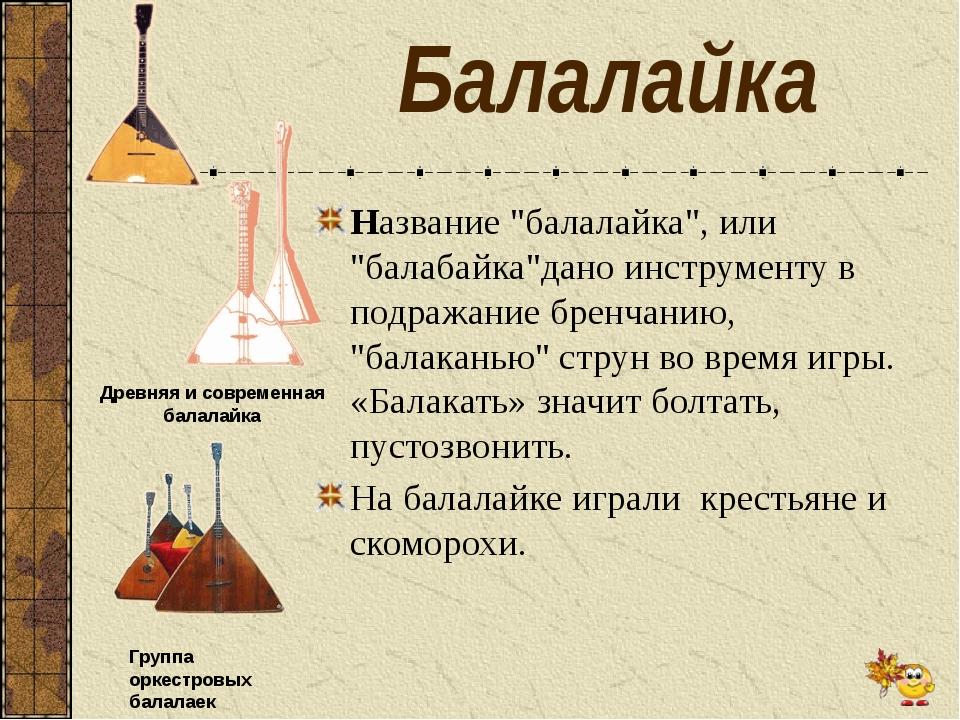 """Балалайка Название """"балалайка"""", или """"балабайка""""дано инструменту в подражание..."""